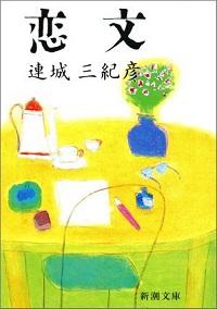 書籍『恋文』表紙