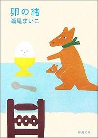 書籍『卵の緒』表紙