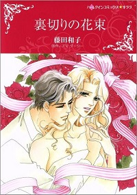 漫画『裏切りの花束』表紙