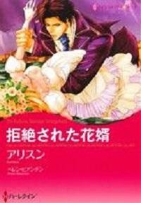 漫画『拒絶された花婿』表紙