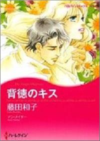 漫画『背徳のキス』表紙