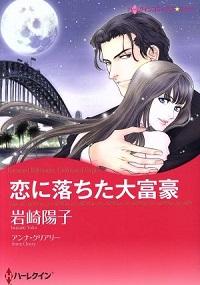 漫画『恋に落ちた大富豪』表紙