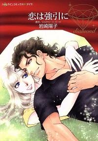 漫画『恋は強引に』表紙