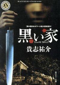 『黒い家』表紙