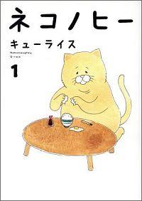 漫画『ネコノヒー』表紙