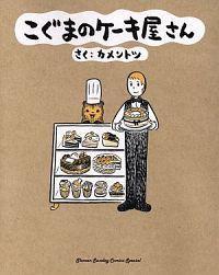 漫画『こぐまのケーキ屋さん』表紙