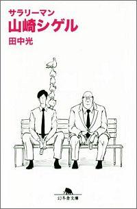 書籍『サラリーマン山崎シゲル』表紙