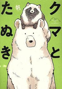 書籍『クマとたぬき』表紙