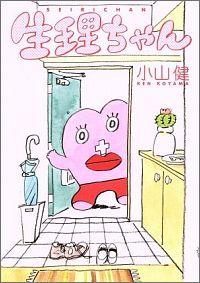 漫画『生理ちゃん』表紙