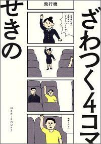 漫画『ざわつく4コマ』表紙