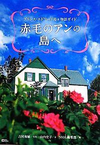 書籍『赤毛のアン』表紙