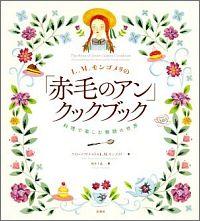 書籍『L.M.モンゴメリの「赤毛のアン」クックブック』表紙