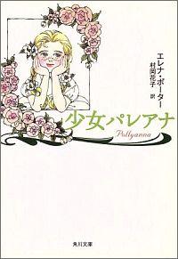 書籍『少女パレアナ』表紙