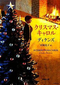 書籍『クリスマス・キャロル』表紙