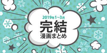 2019年1~3月完結のおすすめ漫画作品まとめ