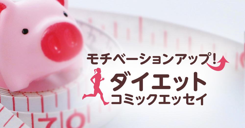 ダイエットの実録コミックエッセイおすすめ10選
