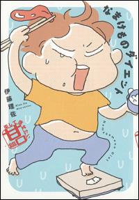 『なまけものダイエット 楽して痩せたい 甘口篇』表紙