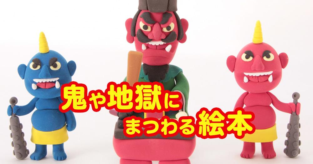 地獄・鬼の人気絵本10選