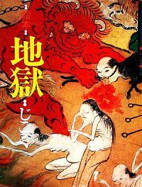 絵本『絵本 地獄――千葉県安房郡三芳村延命寺所蔵』
