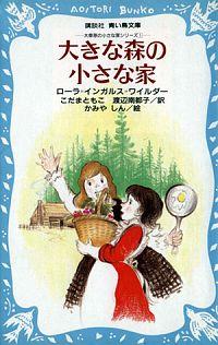 書籍『大きな森の小さな家』表紙