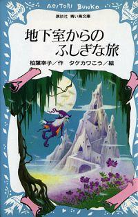書籍『地下室からのふしぎな旅』表紙
