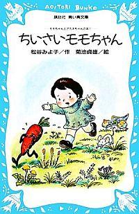 書籍『ちいさいモモちゃん』表紙