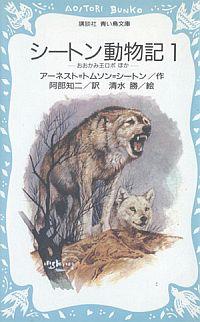 書籍『シートン動物記』表紙