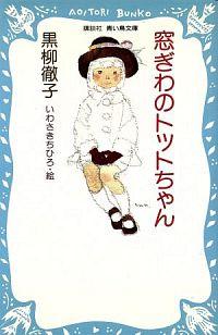 書籍『窓ぎわのトットちゃん』表紙