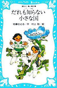 書籍『コロボックル物語 だれも知らない小さな国』表紙