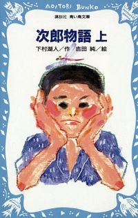 書籍『次郎物語』表紙