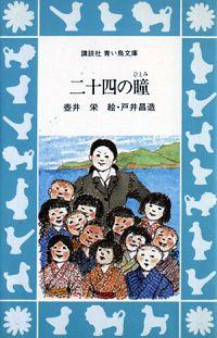書籍『二十四の瞳』表紙