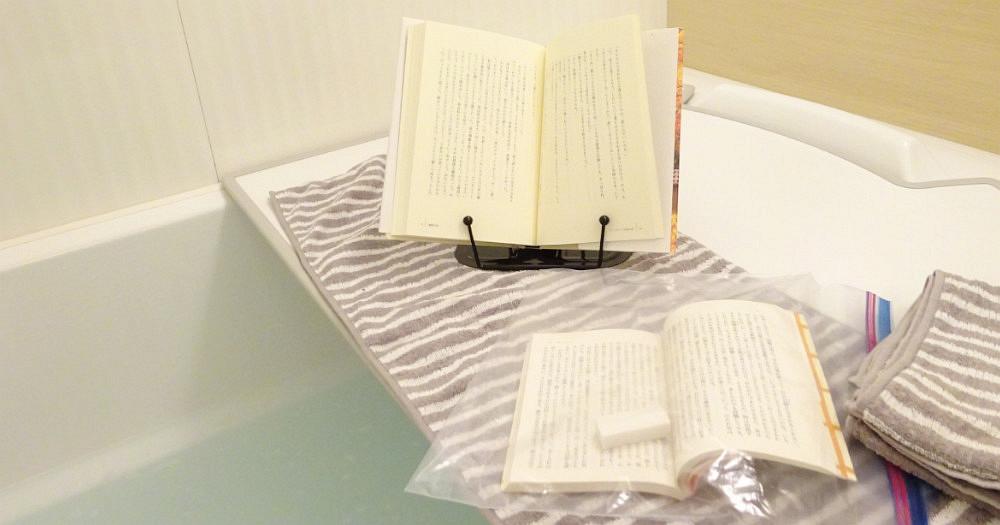お風呂で読書をする方法