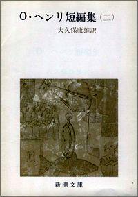 書籍『O・ヘンリ短編集2』表紙