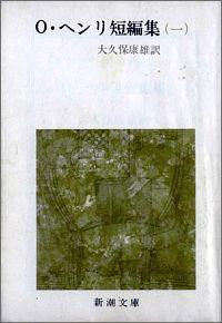 書籍『O・ヘンリ短編集1』表紙