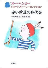 書籍『赤い酋長の身代金』表紙