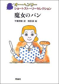 書籍『魔女のパン』表紙