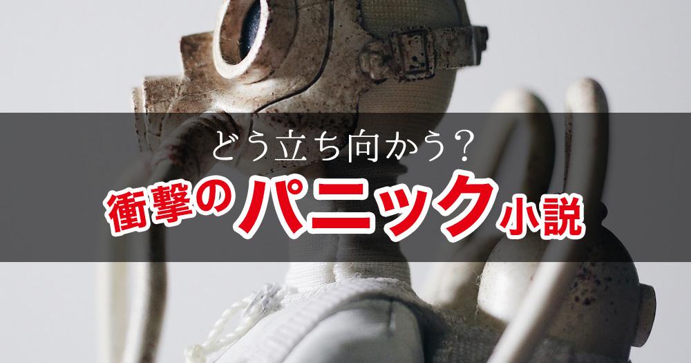おすすめパニック小説