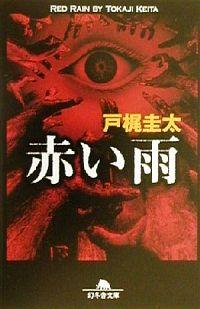 書籍『赤い雨』表紙