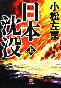 書籍『日本沈没』表紙