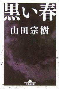 書籍『黒い春』表紙