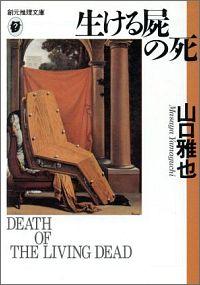 書籍『生ける屍の死』表紙