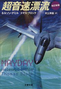 書籍『超音速漂流』表紙