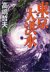 書籍『東京大洪水』表紙