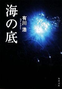 書籍『海の底』表紙