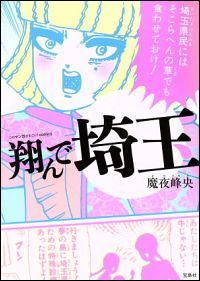 『翔んで埼玉』表紙
