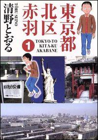 『東京都北区赤羽』表紙