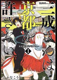 『三成さんは京都を許さない』表紙