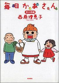 コミック『毎日かあさん』表紙