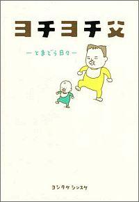 エッセイ『ヨチヨチ父 とまどう日々』表紙
