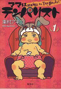 コミック『ママはテンパリスト』表紙